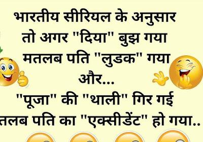 Best Funny Whatsapp Jokes all type of jokes hindi english