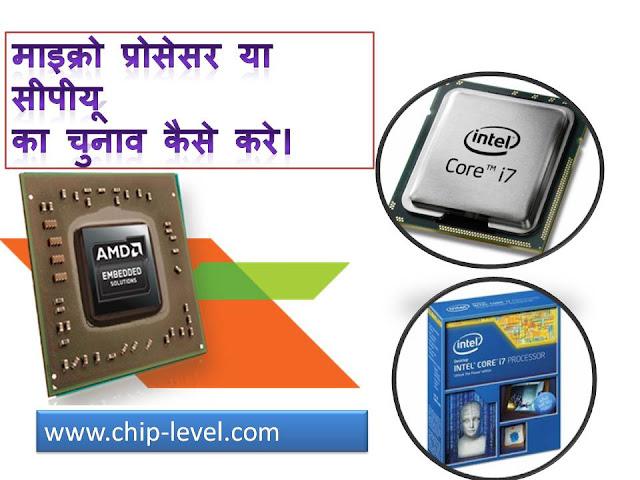 Selection of Micro processor