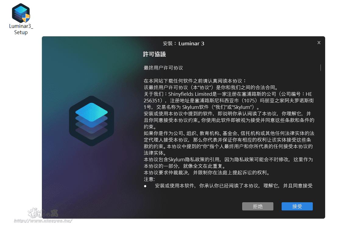 Skylum 開放免費領取 Luminar 3 啟用序號