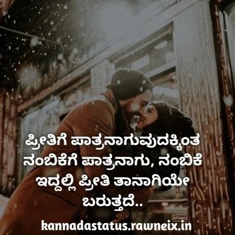50+ Beutiful Kannada Love Status | Kannada Feeling Status
