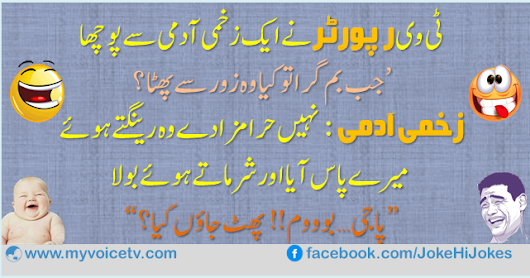 Joke hi Jokes - TV reporter ne aik zakhmi aadmi say pocha...☺…like and share