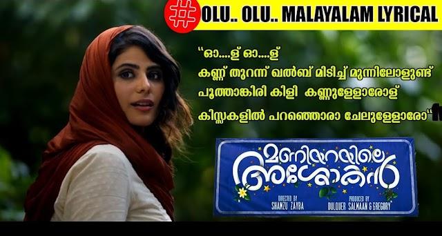 Olu Song Lyrics from Maniyarayile Ashokan Malayalam Movie 2020