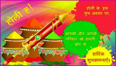 Happy Holi 2017 Sms, Quotes, Messages, Wallpapers
