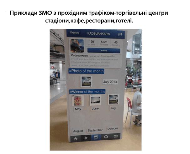 SMO приклад - дошка