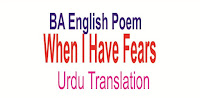"""BA English Poem When I Have Fears by John Keats Urdu Translation""BA English Poems Notes""BA English Poems Notes in PDF""BA English All Notes""BA English Notes"""