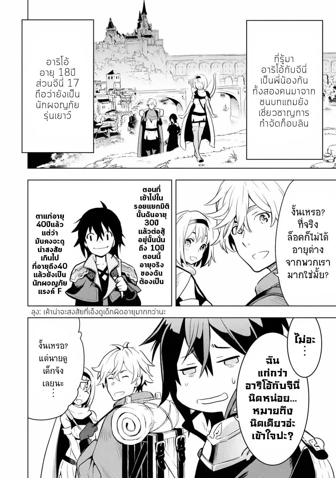 อ่านการ์ตูน Koko wa Ore ni Makasete Saki ni Ike to Itte kara 10 Nen ga Tattara Densetsu ni Natteita ตอนที่ 2 หน้าที่ 17