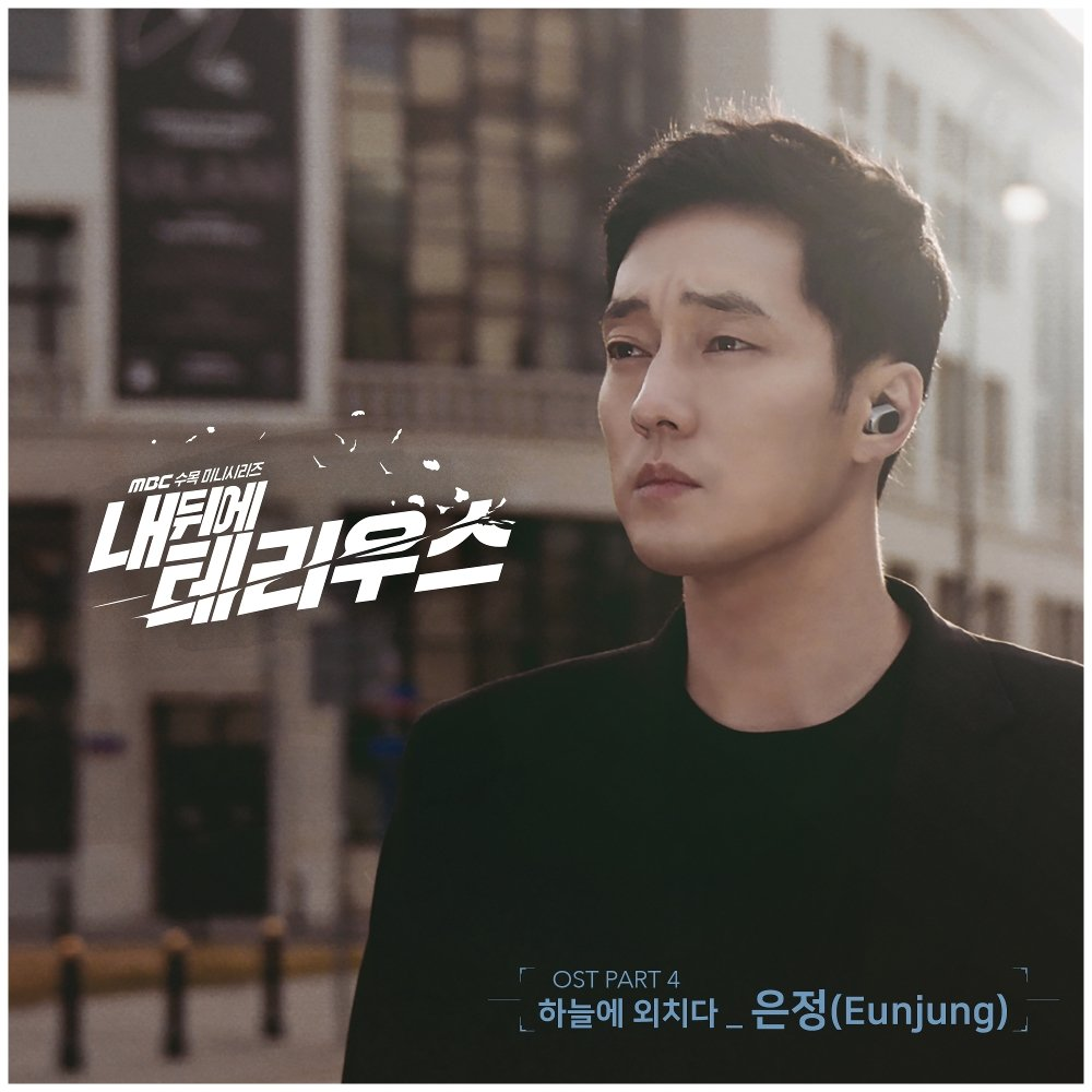 ELSIE (Eun Jung) – Terius Behind Me OST Part.4 (ITUNES PLUS AAC M4A)