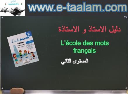 دليل الأستاذ والأستاذة : L'école des mots français  للسنة الثانية من التعليم الابتدائي 2019