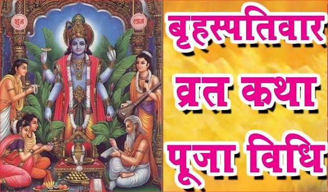 Brihaspati Vrat Katha Pdf: Brihaspativar Aarti, Guruvar Vart Puja Vidhi, Udyapan and Niyam