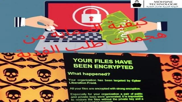 كيفية الحماية من هجمات طلب الفدية وتفعيل ميزة الحماية علي ويندوز 10