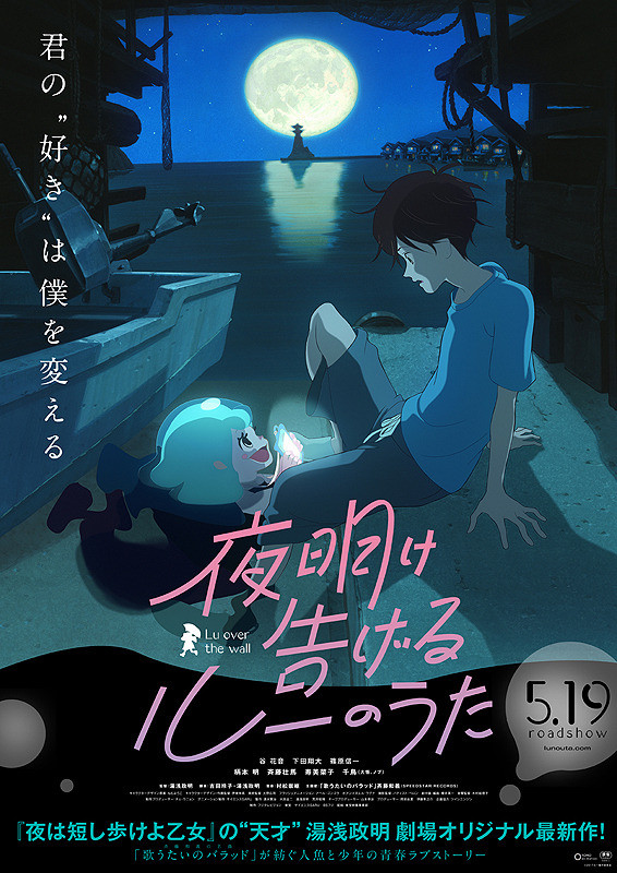 the living room with sky bar %e3%83%90%e3%82%a4%e3%83%88 decorate black sofa pennsylvasia may 2018 2017 japanese animated movie lu over wall 夜明け告げるルーのうた will open across us on 11 and play locally throughout week at