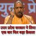 BIg decision taken by uttar pradesh government