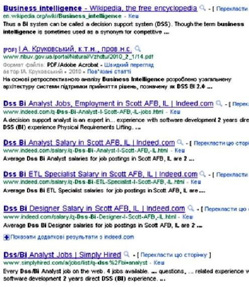 Пропозиція роботи у Армії США  для спеціалістів: DSS BI Progect Leader, DSS BI Designer, DSS BI Analyst, DSS BI ETL Specialist. Орієнтовний розмір річної зарплати - $88000...$140000 у 2010 році.