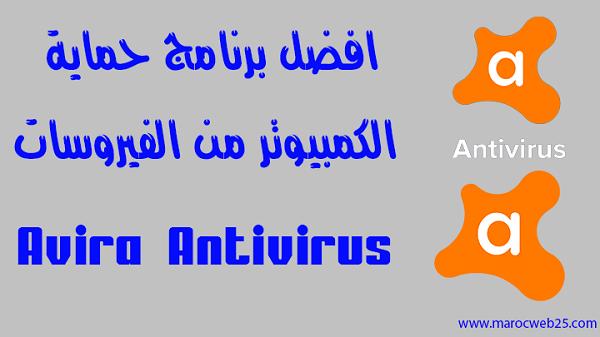 تحميل برنامج Antivirus للكمبيوتر 2021 مجانا