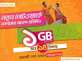 Banglalink-1GB-14Tk-Pohela-Boishakh-1425-Offer
