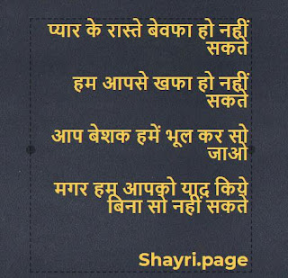 Pyar Ke Rastey Bewafa Ho Nahi Sakte-Romantic Shayari Hindi