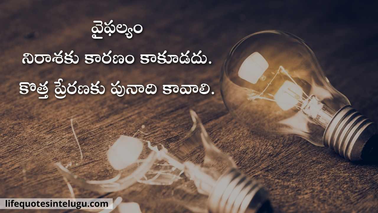 Inspirational, Motivational Quotes In Telugu