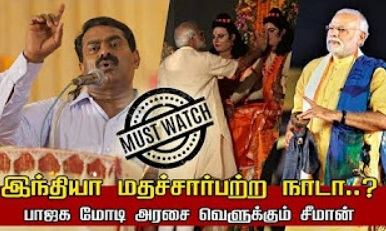 Seeman Speech | BJP Modi Arasai