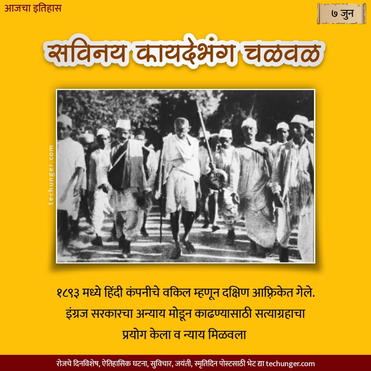 सविनय कायदेभंग चळवळ सुरू, 2021-06-07, 07/06/2021, 7 Jun, 7 Jun 2021, 7 Jun dinvishesh, 7 Jun techunger, ०७/०५/२०२१, ०७ जून दिनविशेष, ०७ जून घटना, ७ जून जन्मदिन, ७ जून स्मृतिदिन, ७ जून इतिहास, techunger, Saurabh Chaudhari, marathi quotes, hindi quotes