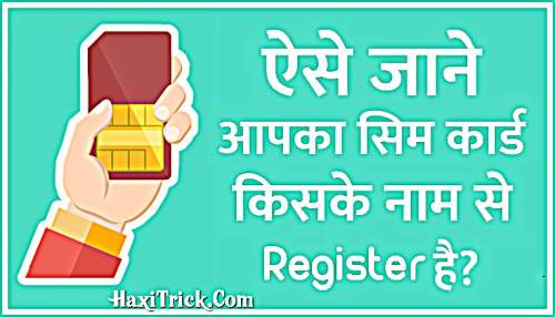 Mobile Number Kiske Naam Se Register Hai Kaise Pta Kare Hindi