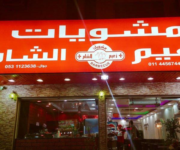 أسعار منيو وفروع ورقم مطعم مشويات زعيم الشام 2021