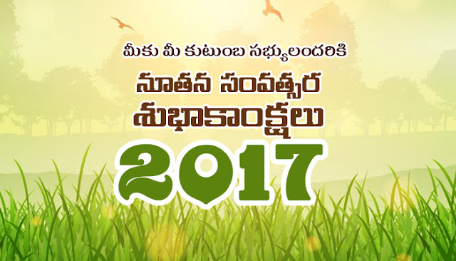 Telugu New Year Wishes 2017 images
