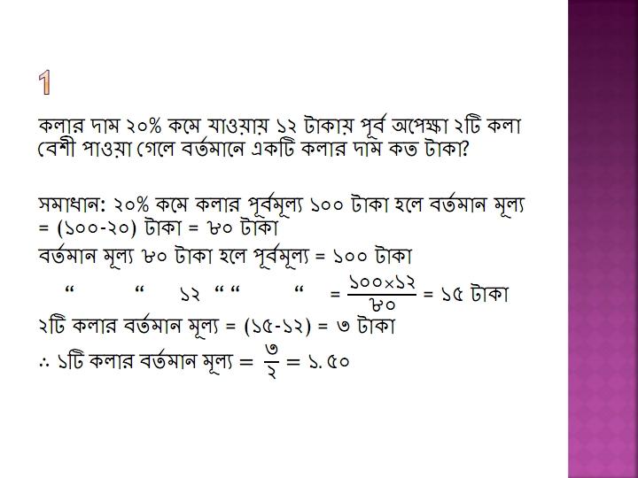 maths formulas bank exam preparation