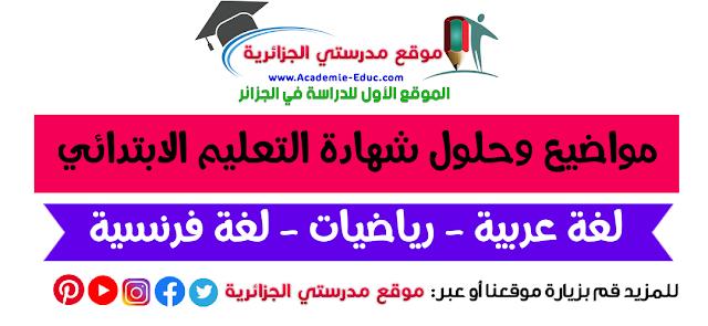 مواضيع شهادة التعليم الابتدائي بصيغة pdf