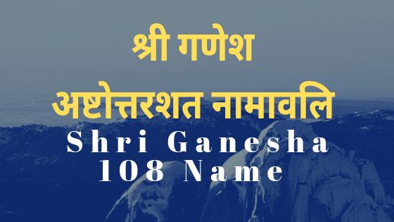 श्री गणेश अष्टोत्तरशत नामावलि | Shri Gnaesha 108 Name |