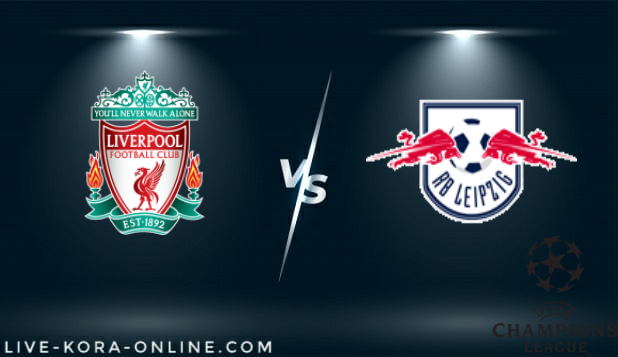 مشاهدة مباراة لايبزيغ  وليفربول بث مباشر اليوم بتاريخ 16-02-2021 في دوري ابطال اوروبا