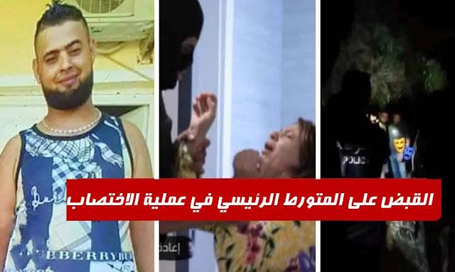 سوسة : إلقاء القبض على المتورط الرئيسي في عملية الإعتداء على إمرأة أمام زوجها وأطفالها ! (فيديو)