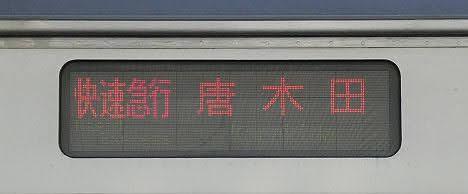 小田急電鉄 快速急行 唐木田行き2 3000形