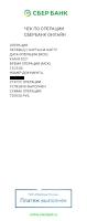 скрин сбербанка получение 7000 денег в МММ-2021