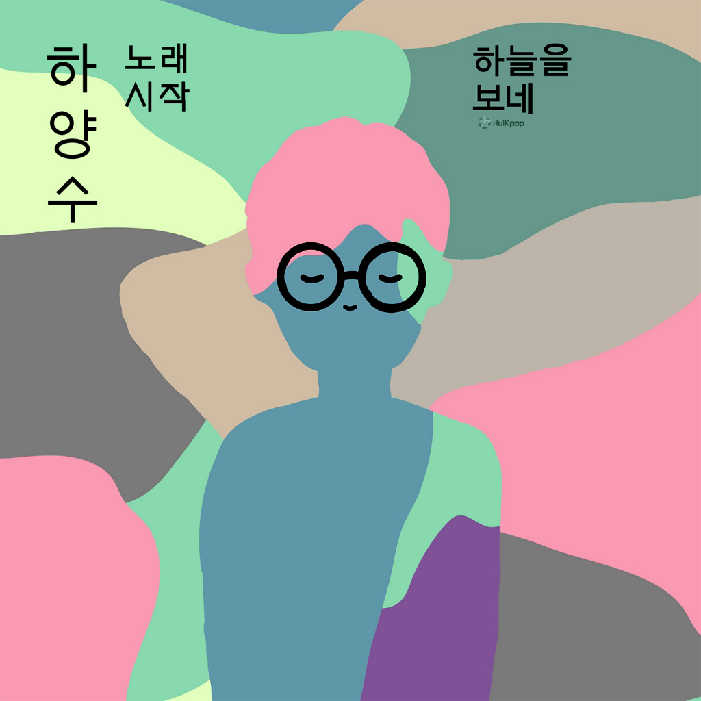 [Single] Ha Yang Su – 노래시작