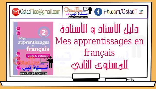 دليل الأستاذ Guide Mes apprentissages en français للمستوى الثاني ابتدائي