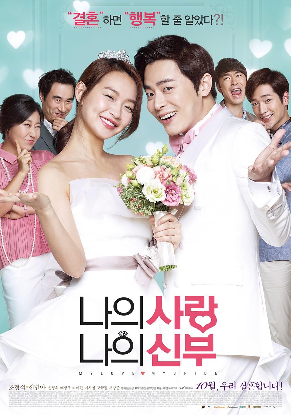 My Love, My Bride Subtitle Indonesia
