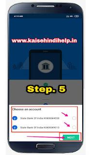 How to Add Bank account in Truecaller app