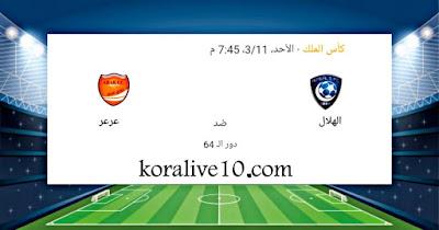 موعد مباراة الهلال عرعر في كأس خادم الحرمين الشريفين|كورة لايف