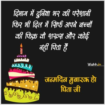 Top Happy birthday wishes for my father in Hindi