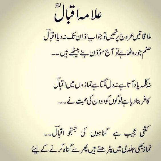 Romantic Diary Sad Poetry in Urdu