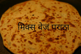 How to make Mix Veg Parathas 2020
