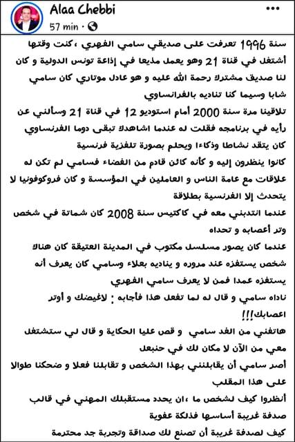علاء الشابي ينشر رسالة مؤثرة عن سامي الفهري