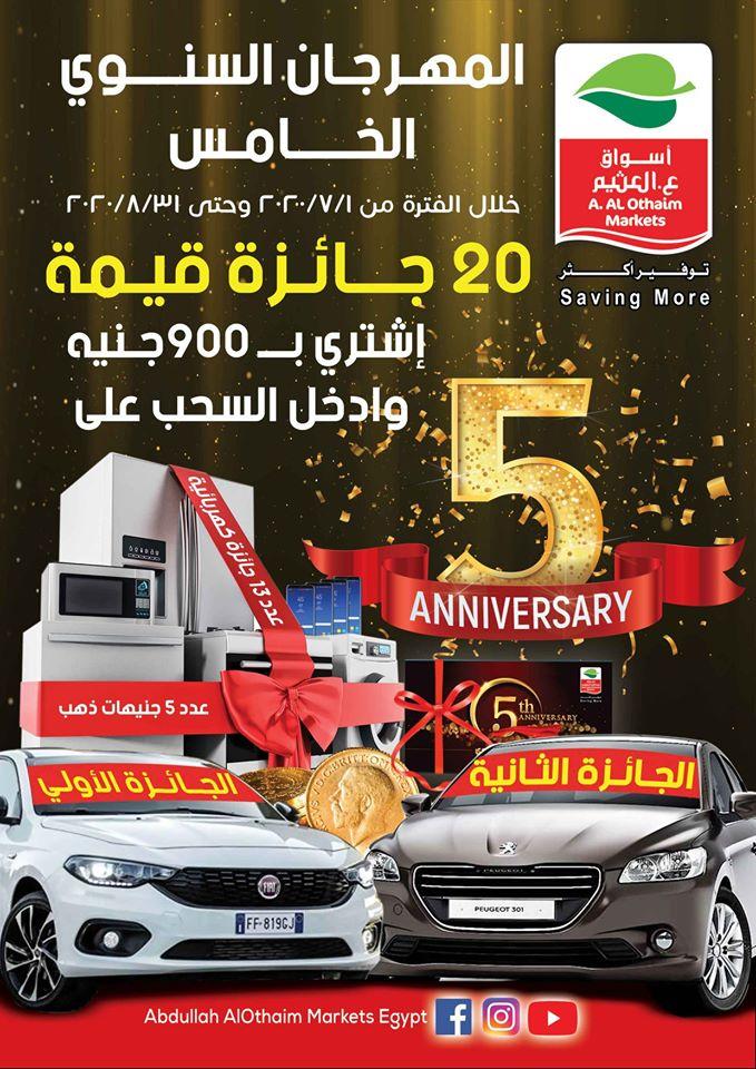 عروض العثيم مصر من 1 يوليو حتى 10 يوليو 2020 المهرجان السنوى الخامس