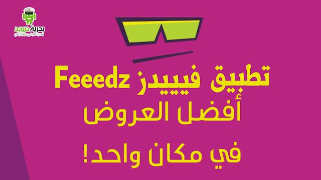 تطبيق Feeedz
