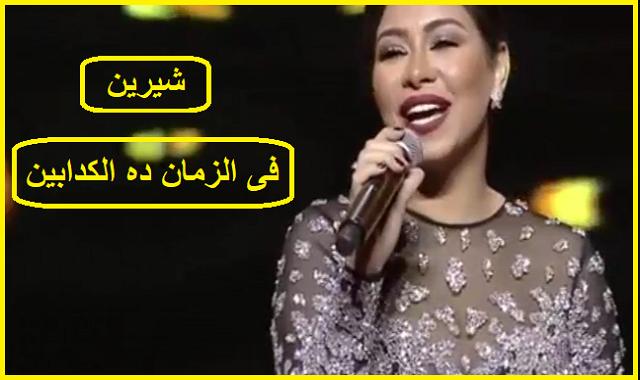 شيرين عبد الوهاب واجمل اغانيها 10  2020 فى الزمان ده الكذابين