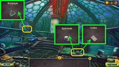 поднимаем аквариум, булыжник и схему в игре наследие 2 пленник