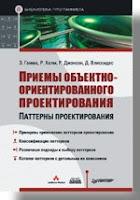 Книга «Приемы объектно-ориентированного проектирования. Паттерны проектирования»