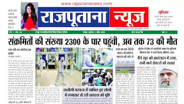 राजपूताना न्यूज ई-पेपर 3 अप्रैल 2020 डिजिटल एडिशन