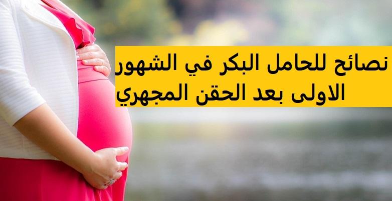 نصائح للحامل البكر في الشهور الاولى بعد الحقن المجهري