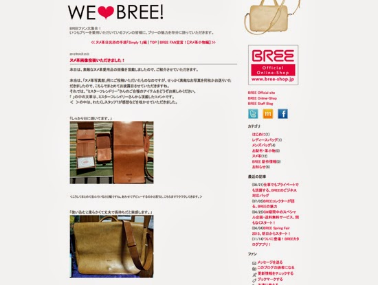 http://bree-shop.seesaa.net/article/277237982.html BREEオフィシャルブログ